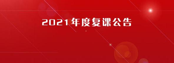 爱博体育网址|love爱博体育官网市民培训中心2021年度复课公告