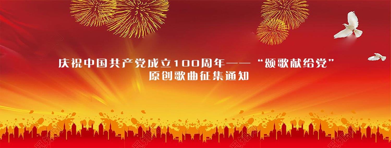 """庆祝中国共产党成立100周年——""""颂歌献给党""""原创歌曲征集通知"""